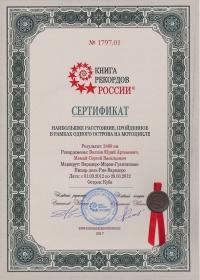 Книга Рекордов России Куба_новый размер