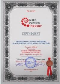Книга Рекордов России Мото_новый размер_новый размер