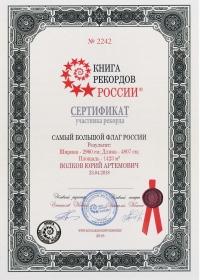 Книга Рекордов России Флаг_новый размер_новый размер