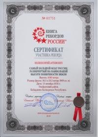 Книга Рекордов России Эльбрус_новый размер
