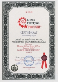 Книга Рекордов России льдина_новый размер_новый размер