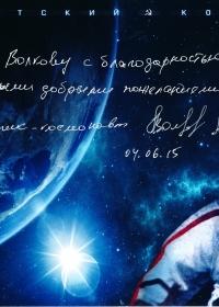 Космонавт Волков_новый размер