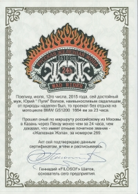 Русская Железная Жопа_новый размер