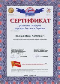 Форум народов России и Евразии_новый размер