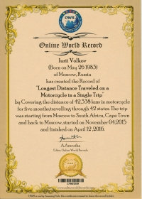 Online World Record 1_новый размер