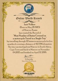 Online World Record 2_новый размер