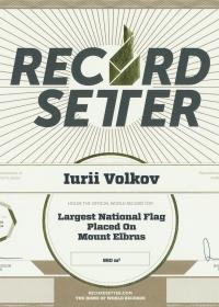 Record Setter_новый размер