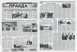 Кабардино Балкарская Правда_новый размер_новый размер_новый размер_новый размер
