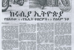 Эфиопия_новый размер